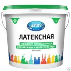 Краска Латексная моющаяся матовая для наружных и внутренних работ ( 7,0кг) «LAZURIT»