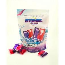 Капсулы STIMEL гелевые для стирки 20шт/упак ДП (410гр)